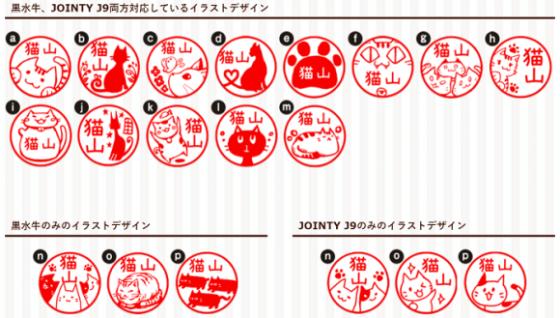 Japanski žigovi s mačkama